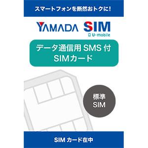 ヤマダSIM データ標準SIMカードSMS(ショートメッセージサービス付き)