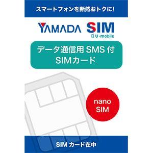 ヤマダSIM データnanoSIMカード SMS(ショートメッセージサービス付き)
