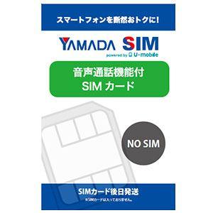 ヤマダSIM 音声通話機能付SIMカード(後日発送)