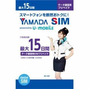 ヤマダSIM データ通信用SIMプリペイド 15日間 標準SIM