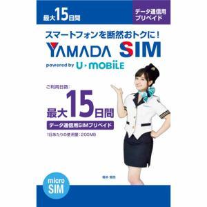 ヤマダSIM データ通信用SIMプリペイド 15日間 マイクロSIM
