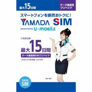 ヤマダSIM データ通信用SIMプリペイド 15日間 ナノSIM