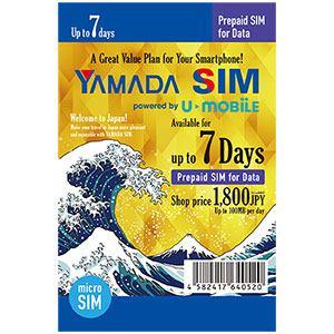 ヤマダSIM データ通信用SIMプリペイド 7日間 microSIM (English version)