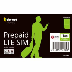 So-net Prepaid LTE SIM 1GBプラン 標準SIM