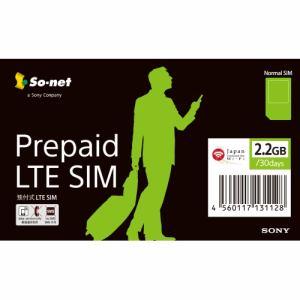 So-net Prepaid LTE SIM 2.2GBプラン 標準SIM