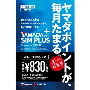 YAMADA SIM PLUS「データ+SMS通信専用 標準SIM」