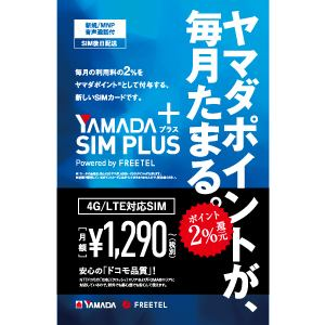 YAMADA SIM PLUS「音声機能付き SIM後日配送」