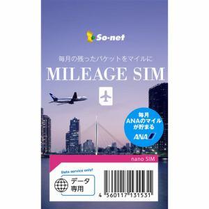 ソニーネットワークコミュニケーションズ MILEAGE SIMデータ(nanoSIM)