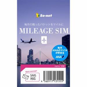ソニーネットワークコミュニケーションズ MILEAGE SIM SMS(nanoSIM)