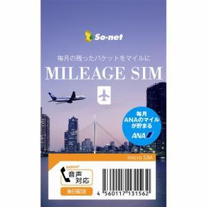 ソニーネットワークコミュニケーションズ MILEAGE SIM 後日音声(microSIM)