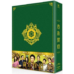 <BLU-R> 貴族探偵 Blu-ray BOX