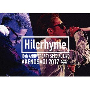 <DVD> ヒルクライム / 10th Anniversary LIVE at 朱鷺メッセ