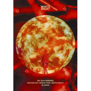 【発売日翌日以降お届け】<DVD> SOL(from BIGBANG) / TAEYANG 2017 WORLD TOUR <WHITE NIGHT> IN JAPAN(2CD付)