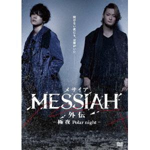 <DVD> 映画「メサイア外伝 -極夜Polar night-」