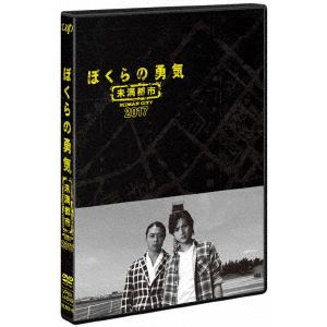 <DVD> ぼくらの勇気 未満都市2017