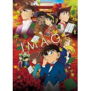 <DVD> 劇場版『名探偵コナン から紅の恋歌(ラブレター)』(初回限定特別盤)