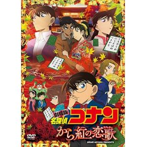 <DVD> 劇場版『名探偵コナン から紅の恋歌(ラブレター)』(通常盤)