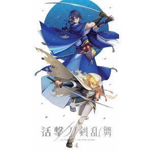 【発売日翌日以降お届け】<BLU-R> 活撃 刀剣乱舞 4(完全生産限定版)