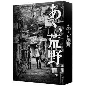 <DVD> 『あゝ、荒野』装版版DVD-BOX
