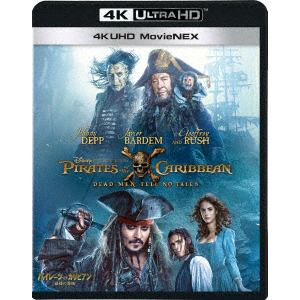 <4K ULTRA HD> パイレーツ・オブ・カリビアン/最後の海賊 4K UHD MovieNEX(4K ULTRA HD+3Dブルーレイ+ブルーレイ)