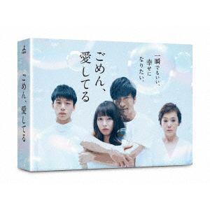<BLU-R> ごめん、愛してる Blu-rayBOX