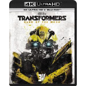 <4K ULTRA HD> トランスフォーマー/ダークサイド・ムーン(4K ULTRA HD+ブルーレイ)