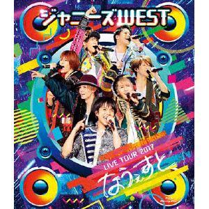 【発売日翌日以降お届け】<BLU-R> ジャニーズWEST / ジャニーズWEST LIVE TOUR 2017 なうぇすと(通常盤)