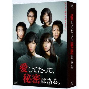 <BLU-R> 愛してたって、秘密はある。Blu-ray BOX