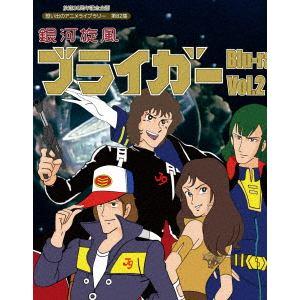 【発売日翌日以降お届け】<BLU-R> 放送35周年記念企画 想い出のアニメライブラリー 第82集 銀河旋風ブライガー Vol.2