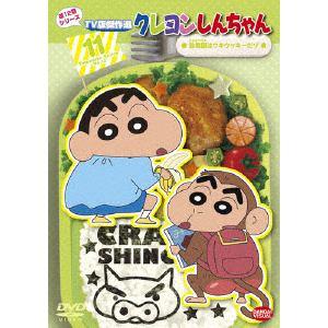 <DVD> クレヨンしんちゃん TV版傑作選 第12期シリーズ(11)動物園はウキウッキーだゾ