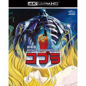 <4K ULTRA HD> 劇場版 SPACE ADVENTURE コブラ(4K ULTRA HD)