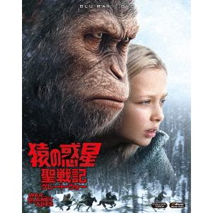 <BLU-R> 猿の惑星:聖戦記(グレート・ウォー) ブルーレイ&DVD