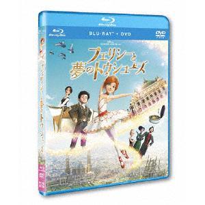 <BLU-R> フェリシーと夢のトウシューズ ブルーレイ+DVDセット