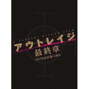 <BLU-R> アウトレイジ 最終章 スペシャルエディション(特装限定版)