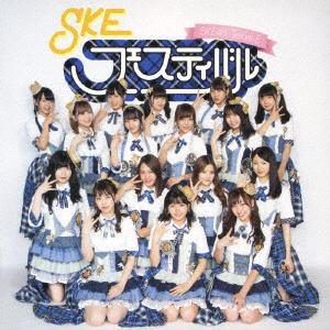 【発売日翌日以降お届け】<CD> SKE48(teamE) / SKEフェスティバル