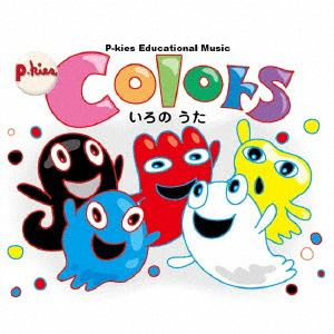 <CD> P-kies Educational Series『Colors』(CD+BOOK)