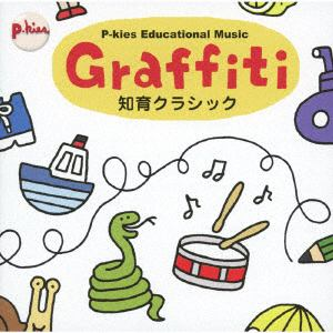 <CD> P-kies Educational Series『Graffiti』(CD+BOOK)