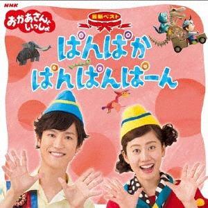 <CD> NHKおかあさんといっしょ / NHK おかあさんといっしょ 最新ベスト「ぱんぱかぱんぱんぱーん」