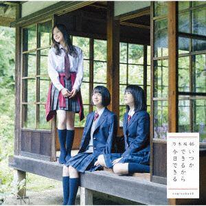 <CD> 乃木坂46 / いつかできるから今日できる(TYPE-B)(DVD付)