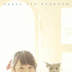【発売日翌日以降お届け】<CD> 伊藤かな恵 / デアエタケシキ(DVD付)