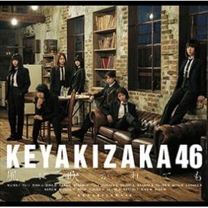 <CD> 欅坂46 / 風に吹かれても(通常盤)