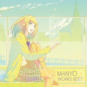 【発売日翌日以降お届け】<CD> MANYO / MANYO WORKS BEST 2