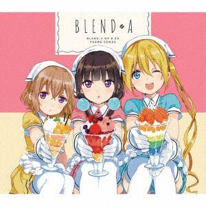 <CD> ブレンド・A / ぼなぺてぃーと S/デタラメなマイナスとプラスにおけるブレンド考(Blu-ray Disc付)