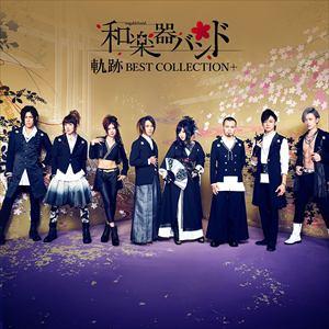 <CD> 和楽器バンド / 軌跡 BEST COLLECTION+