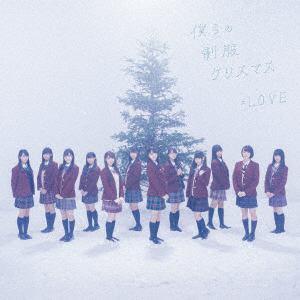 <CD> =LOVE / 僕らの制服クリスマス(TYPE-A)(DVD付)