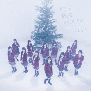 <CD> =LOVE / 僕らの制服クリスマス(TYPE-B)(DVD付)