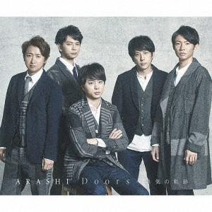 <CD> 嵐 / Doors ~勇気の軌跡~(通常盤)