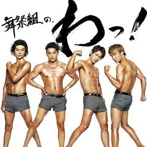 <CD> 舞祭組 / 舞祭組の、わっ!(初回生産限定盤B)(DVD付)