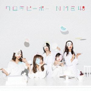 <CD> NMB48 / ワロタピーポー(Type-C)(DVD付)