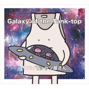 <CD> ヤバイTシャツ屋さん / Galaxy of the Tank-top(初回限定盤)(DVD付)